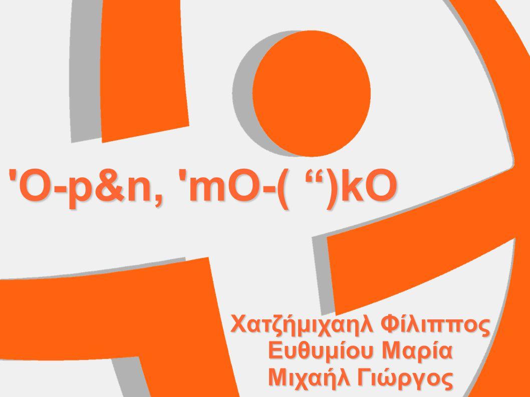 O-p&n, mO-( )kO Χατζήμιχαηλ Φίλιππος Ευθυμίου Μαρία Μιχαήλ Γιώργος