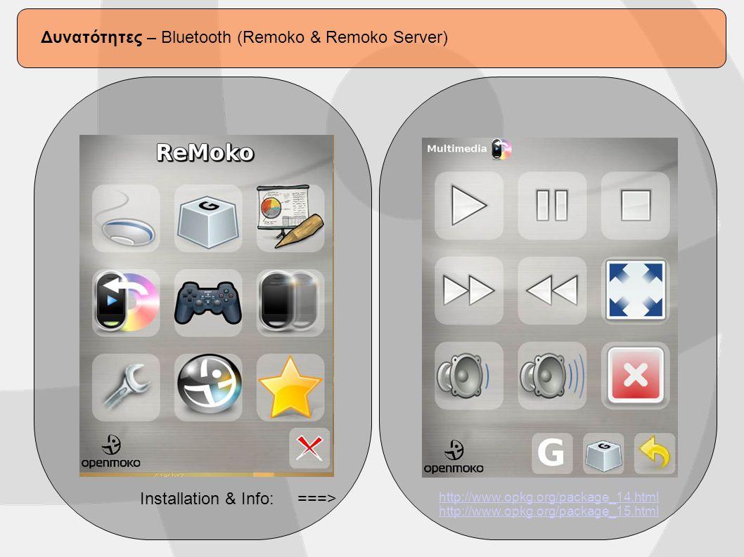 Δυνατότητες – Bluetooth (Remoko & Remoko Server) Installation & Info: ===> http://www.opkg.org/package_14.html http://www.opkg.org/package_15.html