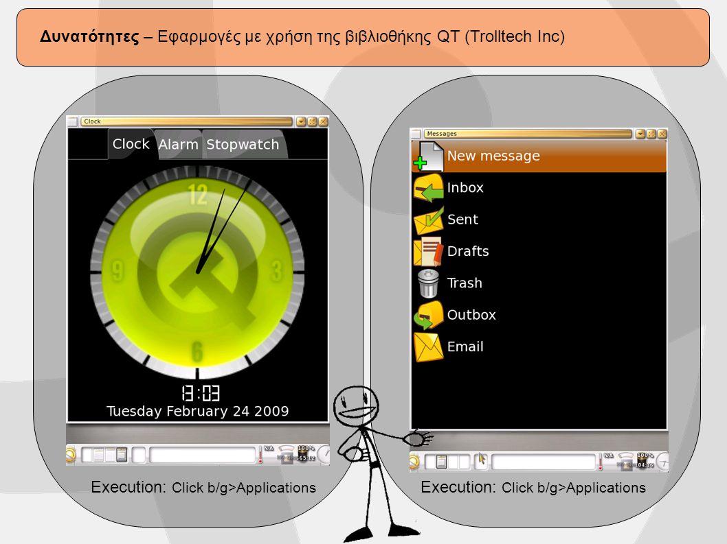 Δυνατότητες – Εφαρμογές με χρήση της βιβλιοθήκης QT (Trolltech Inc) Execution: Click b/g>Applications