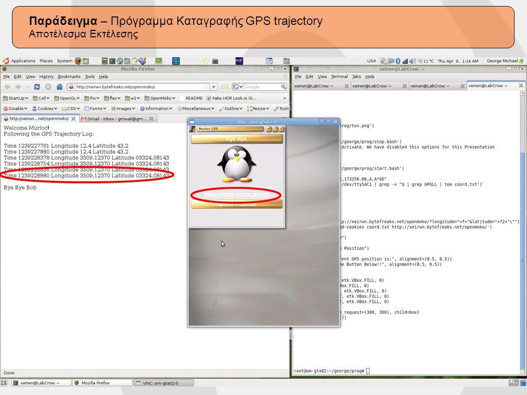 Παράδειγμα – Πρόγραμμα Καταγραφής GPS trajectory Αποτέλεσμα Εκτέλεσης