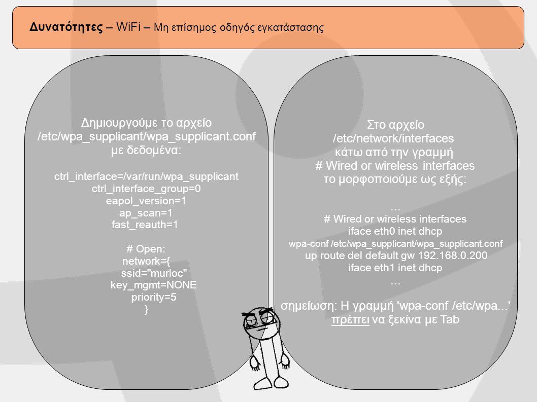 Στον φάκελλο /usr/share/applications τοποθετήσαμε το αρχείο murloc.desktop με τα εξής περιεχόμενα: +-----------------------------------------+ [Desktop Entry] Encoding=UTF-8 Name=Murloc GPS TryExec=/home/root/george/prog/MurlocGPS.py Comment=Execute Murloc GPS Exec=/home/root/george/prog/MurlocGPS.py Icon=dialer/Dialer Terminal=false Type=Application Categories=Network;WebBrowser; +-----------------------------------------+ Παράδειγμα – Πρόγραμμα Καταγραφής GPS trajectory Συντόμευση στην επιφάνεια εργασίας