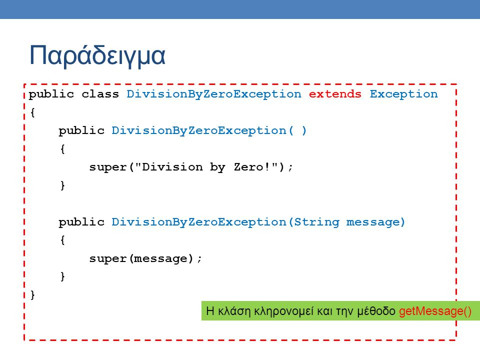 Παράδειγμα public class DivisionByZeroException extends Exception { public DivisionByZeroException( ) { super(