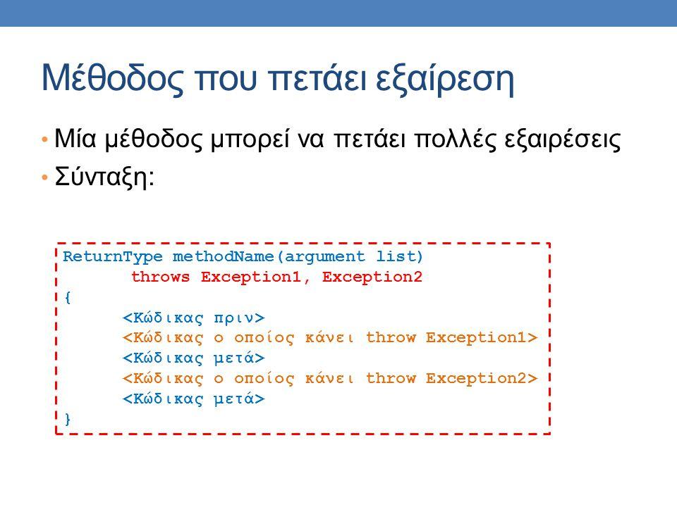 Μέθοδος που πετάει εξαίρεση Μία μέθοδος μπορεί να πετάει πολλές εξαιρέσεις Σύνταξη: ReturnType methodName(argument list) throws Exception1, Exception2