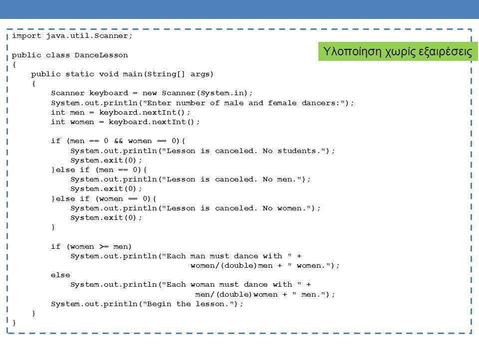 Μηχανισμός try-throw-catch Ο κώδικας που μπορεί να δημιουργήσει εξαίρεση μπαίνει σε ένα try-block Αν η εξέλιξη του κώδικα είναι προβληματική εκτελείται η εντολή throw η οποία «πετάει» την εξαίρεση.