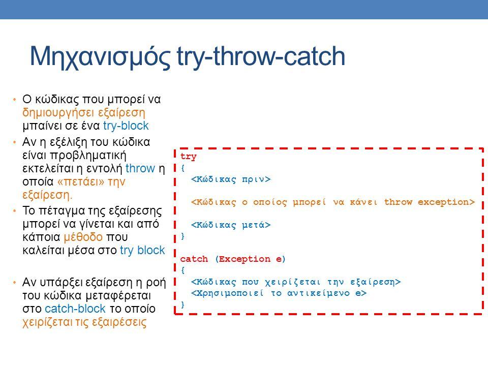 Μέθοδοι που πετάνε εξαιρέσεις Μέχρι τώρα είδαμε παραδείγματα όπου οι εξαιρέσεις πετιόνται και πιάνονται στον ίδιο κώδικα.