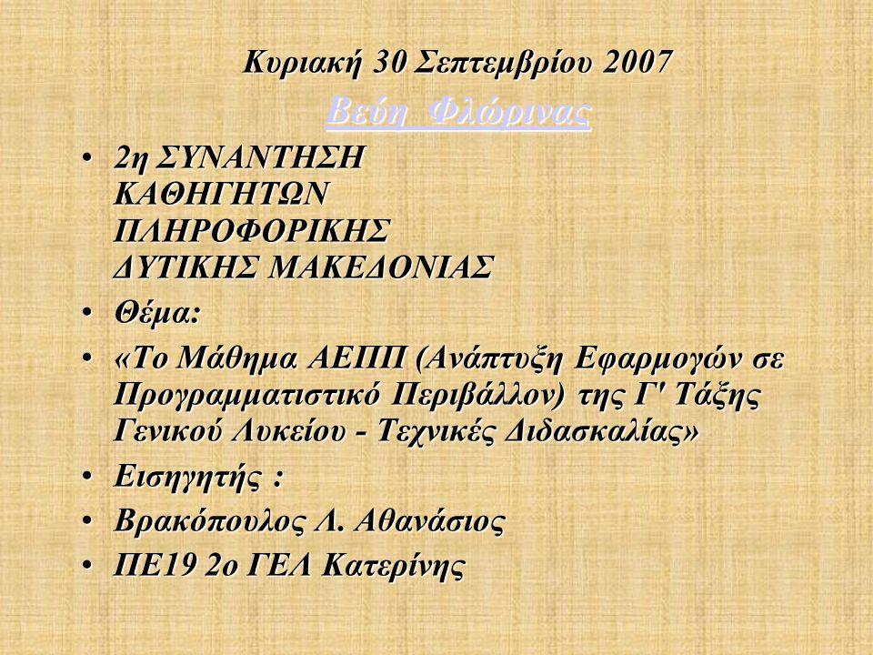 Κυριακή 30 Σεπτεμβρίου 2007 Βεύη Φλώρινας Βεύη Φλώρινας 2η ΣΥΝΑΝΤΗΣΗ ΚΑΘΗΓΗΤΩΝ ΠΛΗΡΟΦΟΡΙΚΗΣ ΔΥΤΙΚΗΣ ΜΑΚΕΔΟΝΙΑΣ2η ΣΥΝΑΝΤΗΣΗ ΚΑΘΗΓΗΤΩΝ ΠΛΗΡΟΦΟΡΙΚΗΣ ΔΥΤΙΚΗΣ ΜΑΚΕΔΟΝΙΑΣ Θέμα:Θέμα: «Το Μάθημα ΑΕΠΠ (Ανάπτυξη Εφαρμογών σε Προγραμματιστικό Περιβάλλον) της Γ Τάξης Γενικού Λυκείου - Τεχνικές Διδασκαλίας»«Το Μάθημα ΑΕΠΠ (Ανάπτυξη Εφαρμογών σε Προγραμματιστικό Περιβάλλον) της Γ Τάξης Γενικού Λυκείου - Τεχνικές Διδασκαλίας» Εισηγητής :Εισηγητής : Βρακόπουλος Λ.