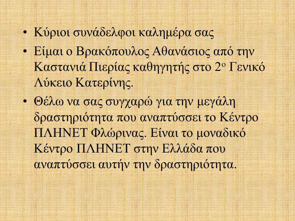Κύριοι συνάδελφοι καλημέρα σας Είμαι ο Βρακόπουλος Αθανάσιος από την Καστανιά Πιερίας καθηγητής στο 2 ο Γενικό Λύκειο Κατερίνης. Θέλω να σας συγχαρώ γ