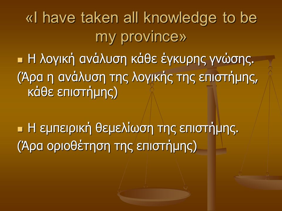 «I have taken all knowledge to be my province» Η λογική ανάλυση κάθε έγκυρης γνώσης.
