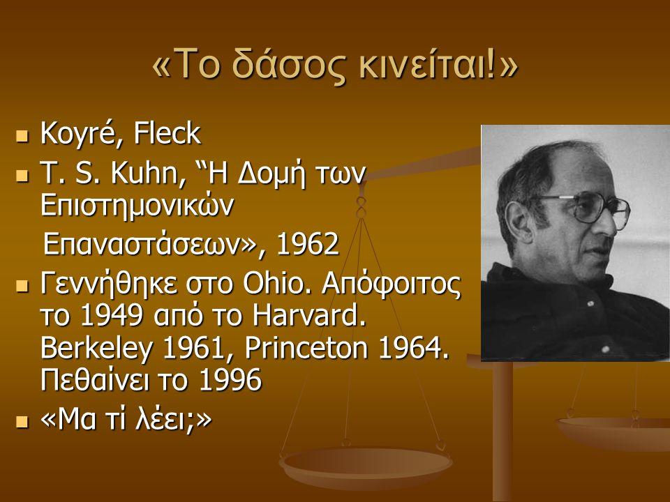 """«Το δάσος κινείται!» Koyré, Fleck Koyré, Fleck T. S. Kuhn, """"Η Δομή των Επιστημονικών T. S. Kuhn, """"Η Δομή των Επιστημονικών Επαναστάσεων», 1962 Επαναστ"""