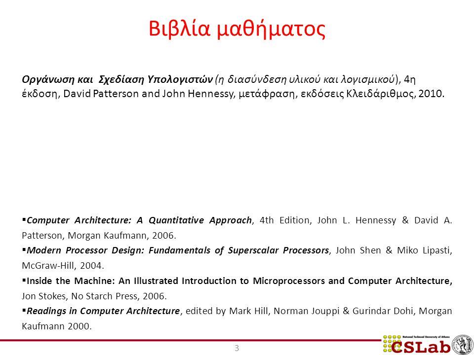 3 Βιβλία μαθήματος Οργάνωση και Σχεδίαση Υπολογιστών (η διασύνδεση υλικού και λογισμικού), 4η έκδοση, David Patterson and John Hennessy, μετάφραση, εκδόσεις Κλειδάριθμος, 2010.