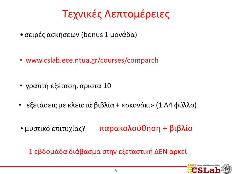 5 σειρές ασκήσεων (bonus 1 μονάδα) γραπτή εξέταση, άριστα 10 www.cslab.ece.ntua.gr/courses/comparch μυστικό επιτυχίας.