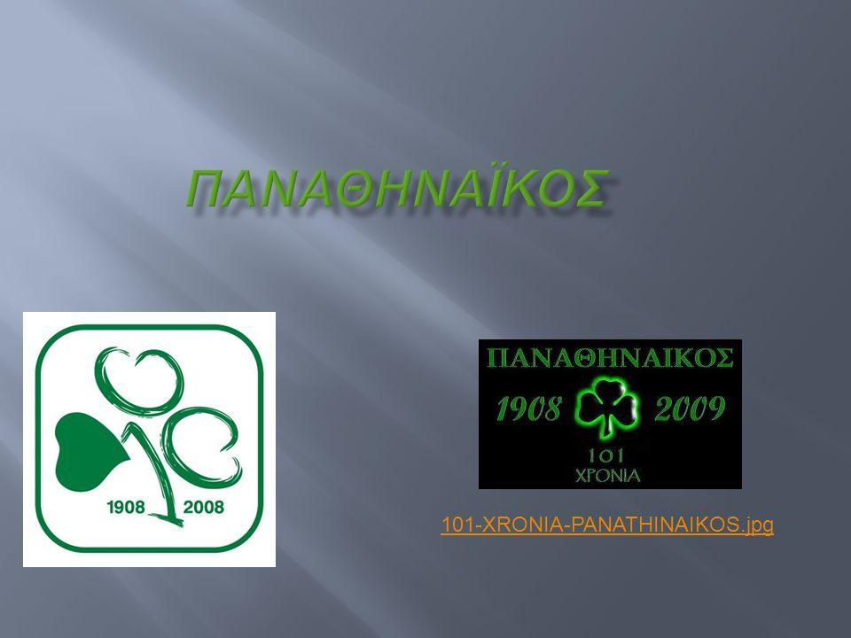  2004  Επιστροφή στους τίτλους για τον Παναθηναϊκό και μάλιστα με εμφατικό τρόπο αφού οι « πράσινοι » κατέκτησαν και το Κύπελλο.