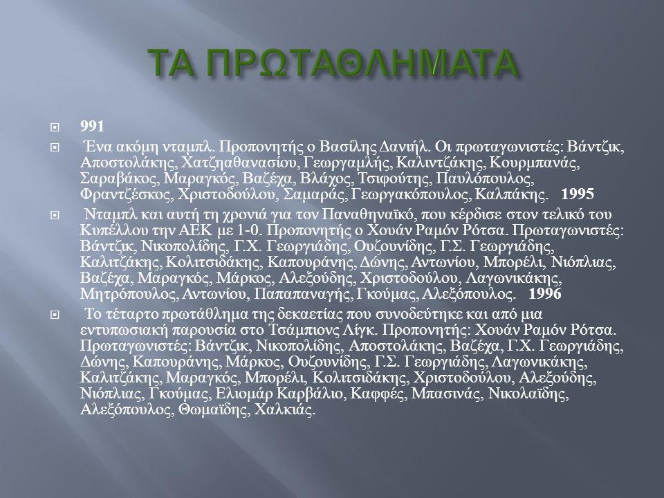  991  Ένα ακόμη νταμπλ. Προπονητής ο Βασίλης Δανιήλ. Οι πρωταγωνιστές : Βάντζικ, Αποστολάκης, Χατζηαθανασίου, Γεωργαμλής, Καλιντζάκης, Κουρμπανάς, Σ