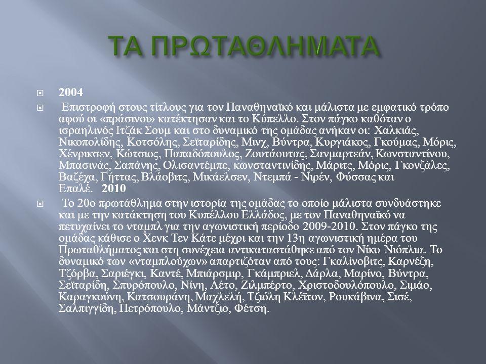  2004  Επιστροφή στους τίτλους για τον Παναθηναϊκό και μάλιστα με εμφατικό τρόπο αφού οι « πράσινοι » κατέκτησαν και το Κύπελλο. Στον πάγκο καθόταν