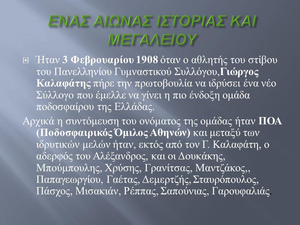  Το 1919 η Ένωση Ποδοσφαιρικών Ομίλων της Αθήνας και του Πειραιά οργάνωσε το πρώτο μεταπολεμικό πρωτάθλημα στο οποίο ο Παναθηναϊκός ανακηρύχθηκε πρωταθλητής.