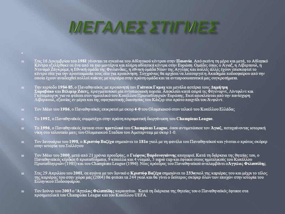  Στις 10 Ιουνίου του 2003 ο Αργύρης Μήτσου γίνεται ο νέος πρόεδρος του Παναθηναϊκού.