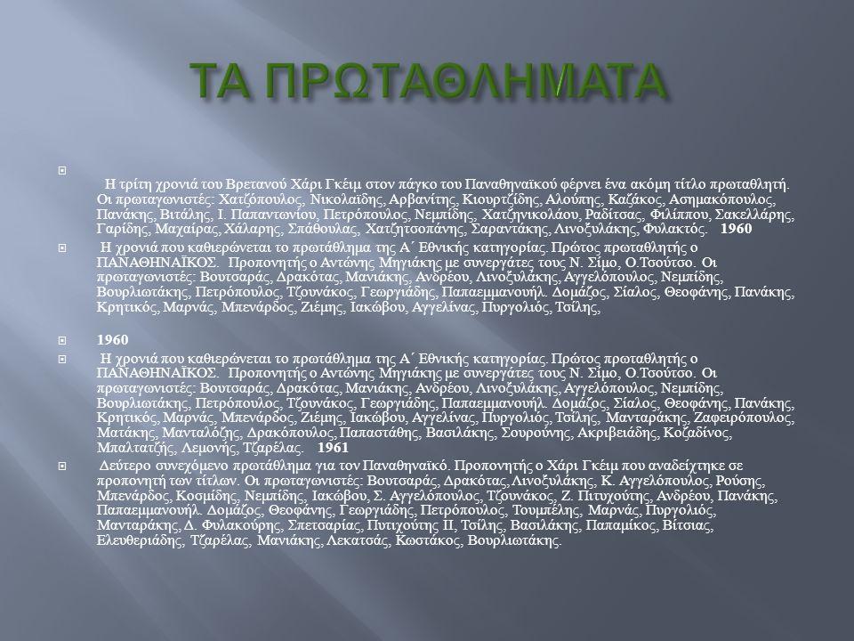  Η τρίτη χρονιά του Βρετανού Χάρι Γκέιμ στον πάγκο του Παναθηναϊκού φέρνει ένα ακόμη τίτλο πρωταθλητή. Οι πρωταγωνιστές : Χατζόπουλος, Νικολαϊδης, Αρ