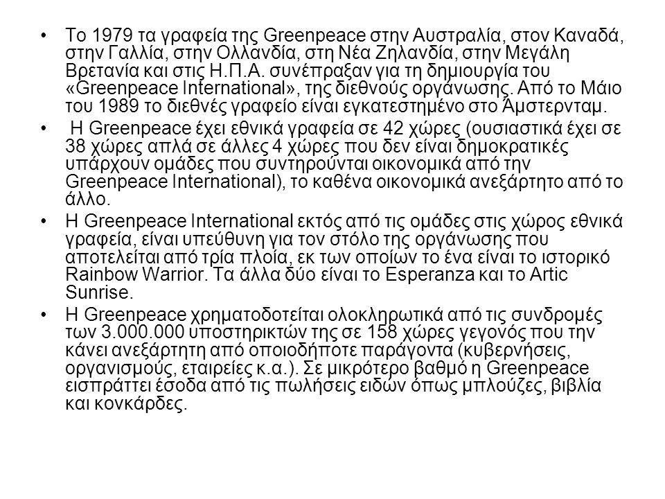 Το 1979 τα γραφεία της Greenpeace στην Αυστραλία, στον Καναδά, στην Γαλλία, στην Ολλανδία, στη Νέα Ζηλανδία, στην Μεγάλη Βρετανία και στις Η.Π.Α. συνέ