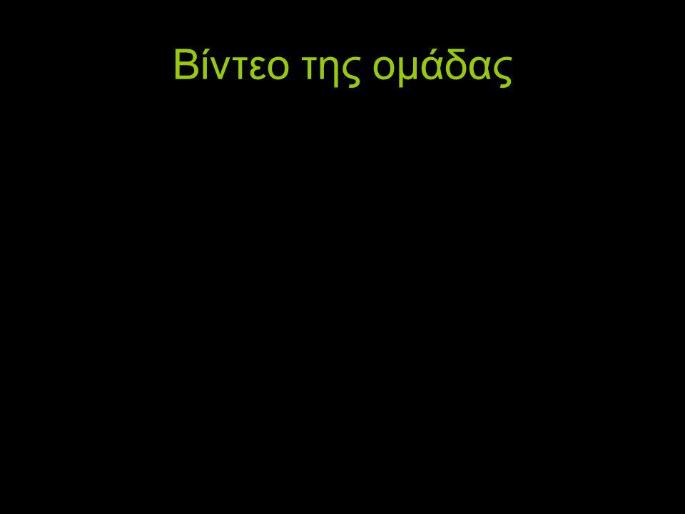 Βίντεο της ομάδας