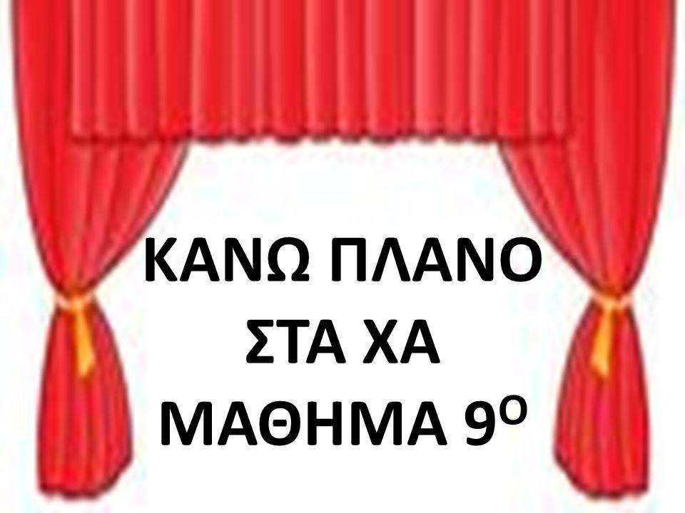 ΚΑΝΩ ΠΛΑΝΟ ΣΤΑ ΧΑ ΜΑΘΗΜΑ 9 Ο