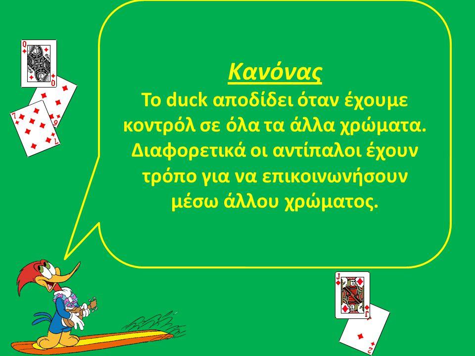 Κανόνας Το duck αποδίδει όταν έχουμε κοντρόλ σε όλα τα άλλα χρώματα. Διαφορετικά οι αντίπαλοι έχουν τρόπο για να επικοινωνήσουν μέσω άλλου χρώματος.