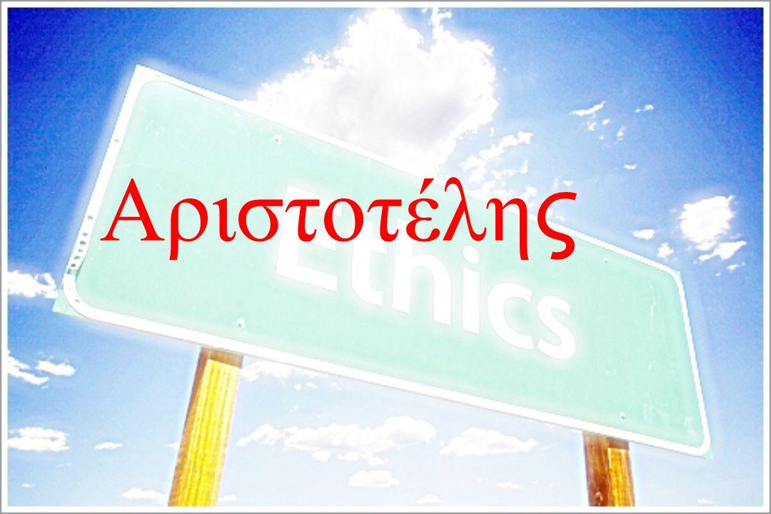 Αριστοτέλη ς