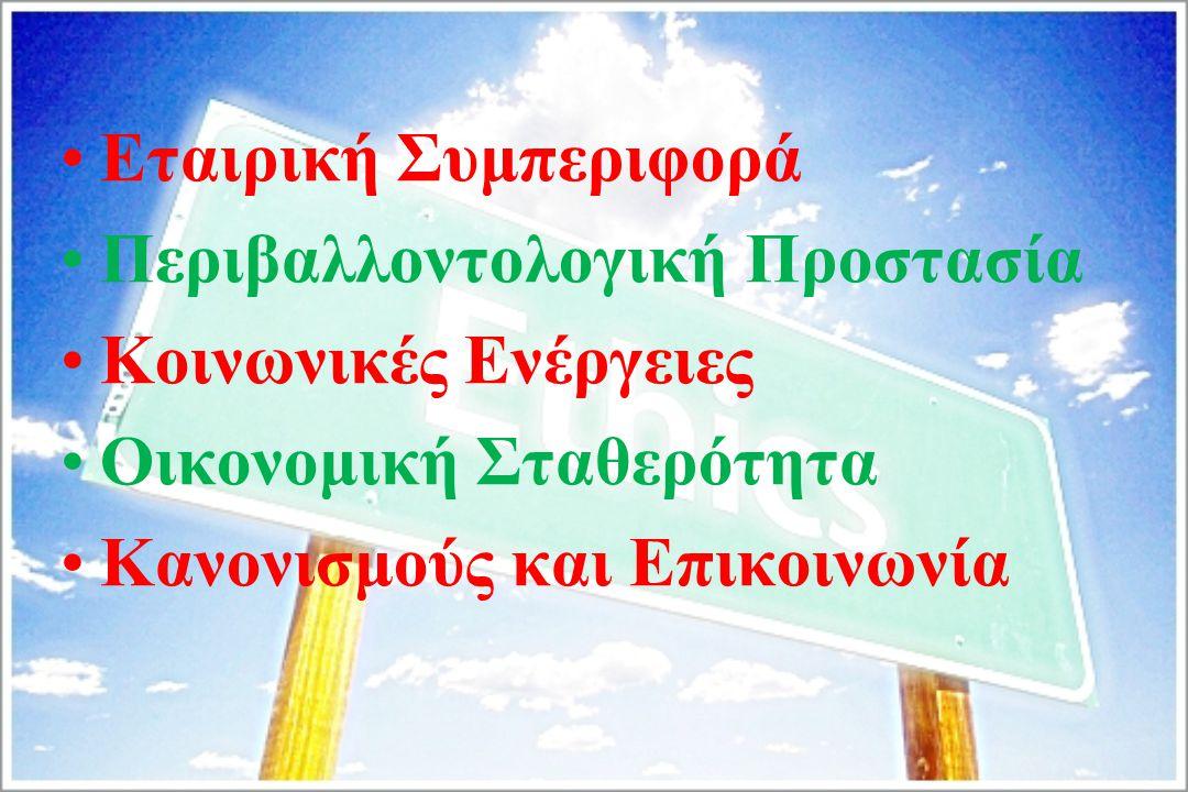 Χωρίς την ηθική εμπιστοσύνη στα συμφωνημένα, την αμοιβαιότητα στη συμπεριφορά και γενικότερα στην επιχειρηματική ηθική δεν θα πάει μπροστά η Ελλάδα.