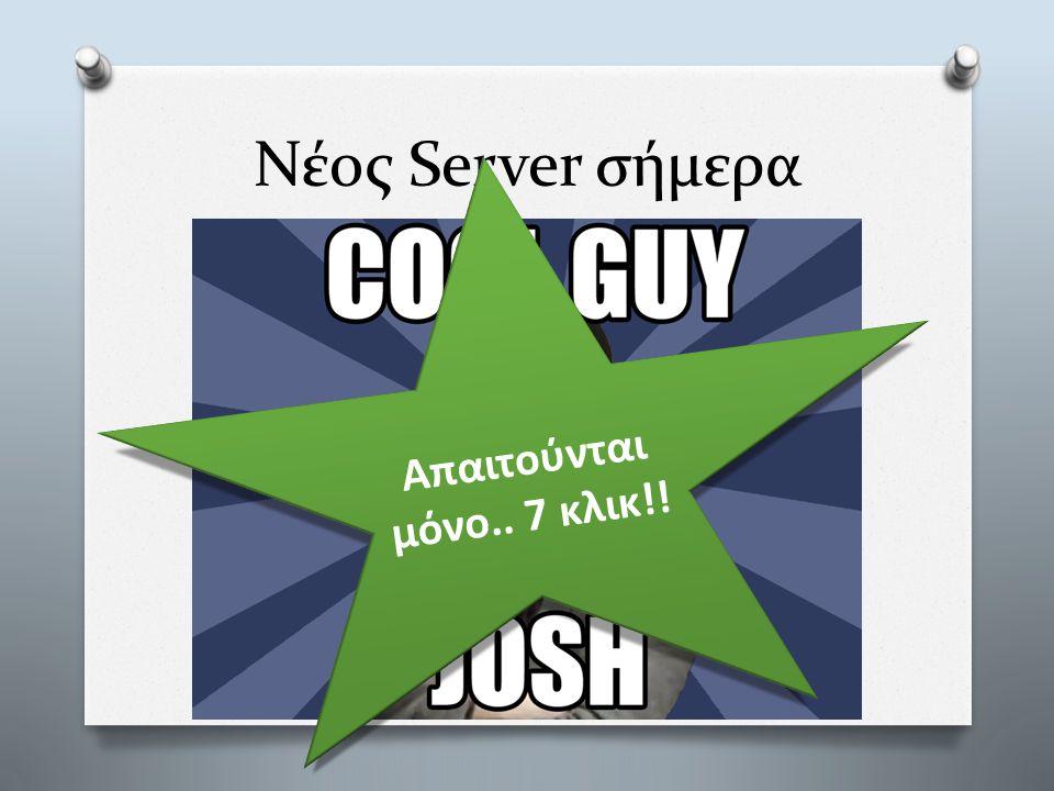 Νέος Server σήμερα Απαιτούνται μόνο.. 7 κλικ!!
