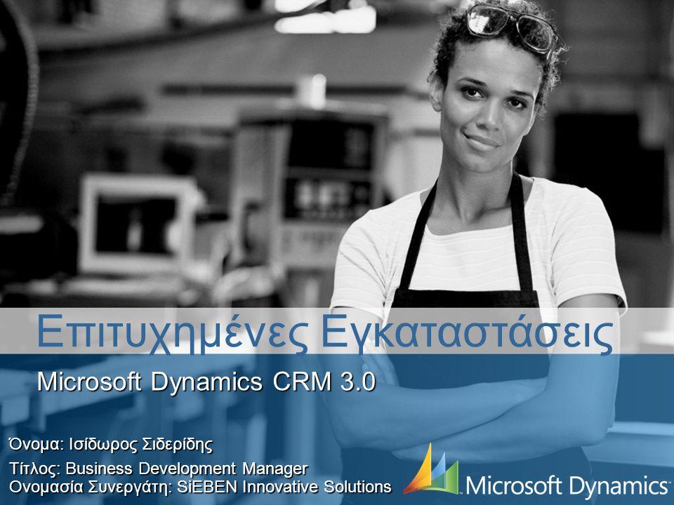 Microsoft CRM | Θέματα Παρουσίαση SiEBEN Innovative SolutionsΠαρουσίαση SiEBEN Innovative Solutions Παρουσίαση ECDL HellasΠαρουσίαση ECDL Hellas Επιχειρηματική ΑνάγκηΕπιχειρηματική Ανάγκη Περιγραφή ΛύσηςΠεριγραφή Λύσης ΟφέληΟφέλη