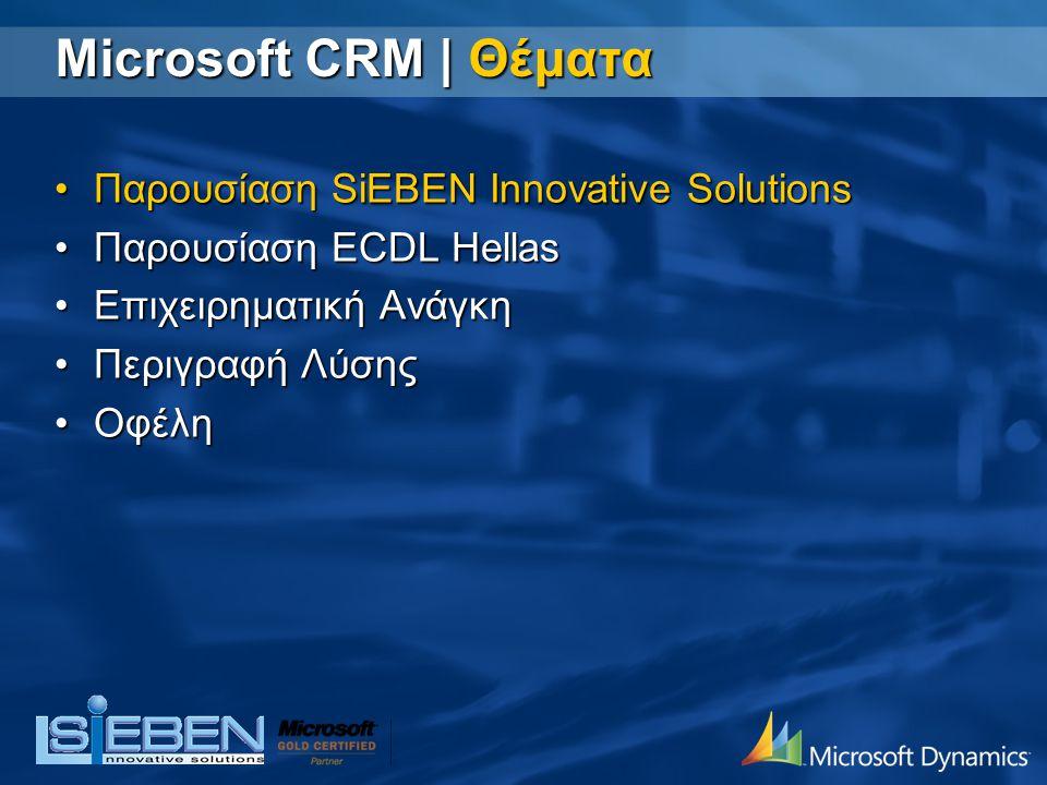 Παρουσίαση SiEBEN Innovative Solutions Η εταιρία μας ιδρύθηκε τον Οκτώβριο του 2000 και παρέχει καινοτόμες λύσεις πληροφορικής Τον Ιανουάριο του 2005 απέκτησε την διάκριση του Microsoft Gold Certified Partner για τους τομείς ISV Software Solutions και Information Worker Solutions Τον Σεπτέμβριο του 2005 ίδρυσε τη θυγατρική της εταιρία στη Ρουμανία Η SiEBEN συνεργάζεται με την Microsoft χτίζοντας τις εφαρμογές της σε προϊόντα της κορυφαίας εταιρίας λογισμικού