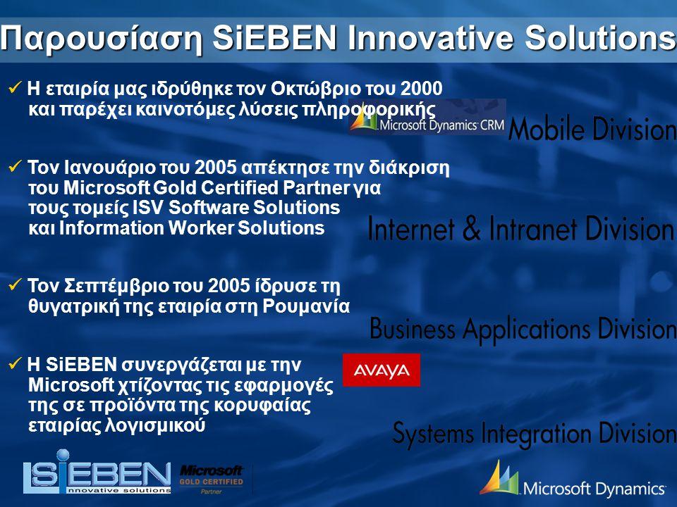 Οφέλη Συντόμευση διαδικασιών Εύκολη πρόσβαση σε δεδομένα & πληροφορίες Δυνατότητα reporting για την διοίκηση Ενοποιημένο περιβάλλον εργασίας: Avaya- CRM Integration Εμπιστευτήκαμε τη SiEBEN αφού ήταν η μοναδική εταιρία στην Ελλάδα που αναλάμβανε την υλοποίηση ενός ανάλογου έργου.
