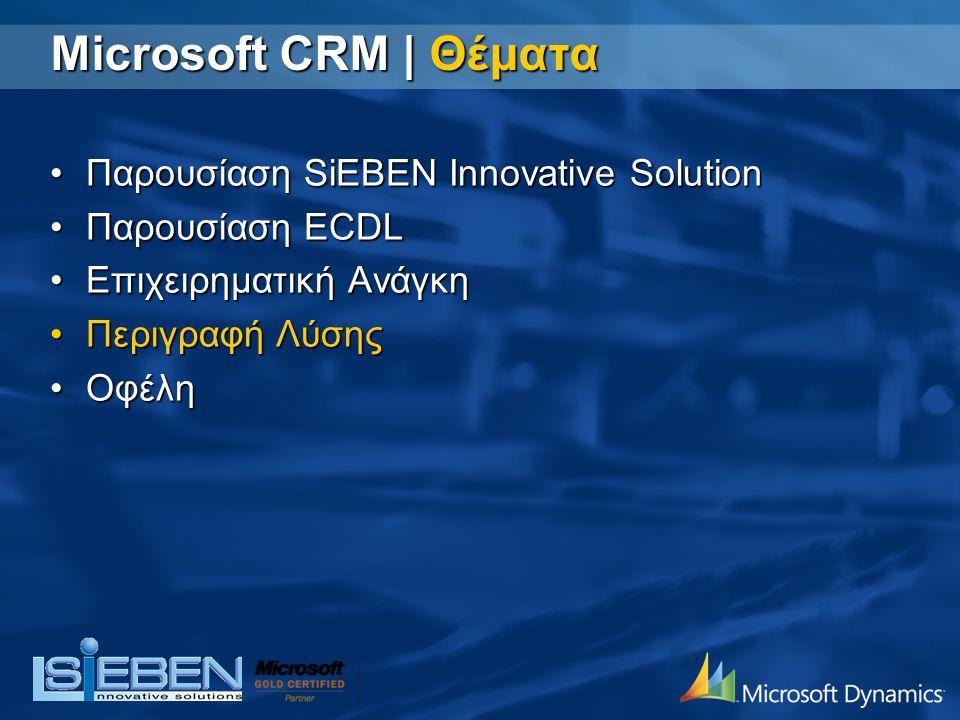 Περιγραφή Λύσης  Παρακολούθηση νέων και παλαιότερων πελατών  Αποτελεσματικότερη διαχείριση συμβάσεων  Υποστήριξη πελατών  Αυτοματοποίηση εσωτερικών διαδικασιών  Χρήση knowledge base Microsoft Dynamics CRM Sales & Customer Module Avaya IP Office  Αποτελεσματική διαχείριση εισερχόμενων και εξερχόμενων κλήσεων – σύνδεση με CRM  Άμεση εξυπηρέτηση πελατών  Βελτίωση παρεχόμενων υπηρεσιών  Δημιουργία χρήσιμων αναφορών