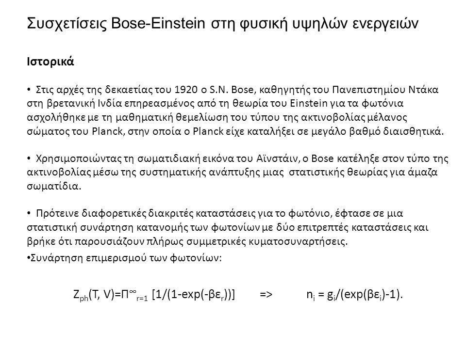 Συσχετίσεις Bose-Einstein στη φυσική υψηλών ενεργειών Ιστορικά Στις αρχές της δεκαετίας του 1920 ο S.N.
