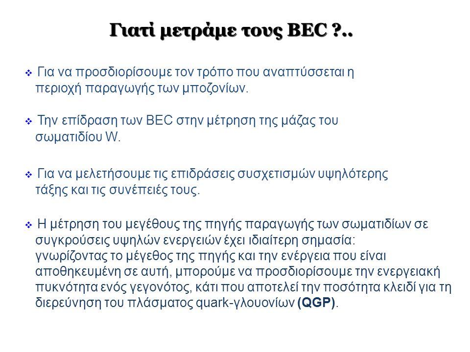 Γιατί μετράμε τους BEC ..