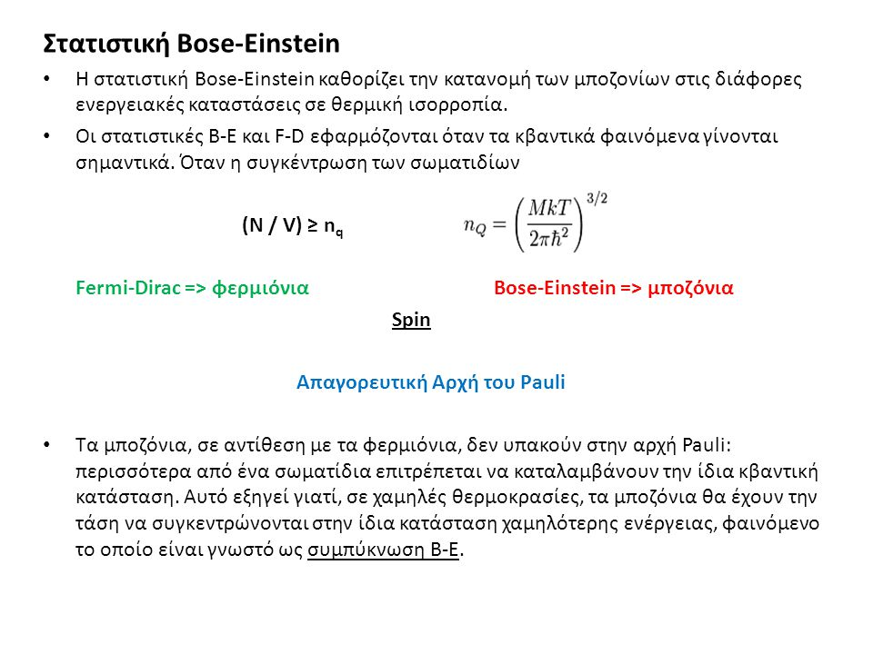 Στατιστική Bose-Einstein Η στατιστική Bose-Einstein καθορίζει την κατανομή των μποζονίων στις διάφορες ενεργειακές καταστάσεις σε θερμική ισορροπία.