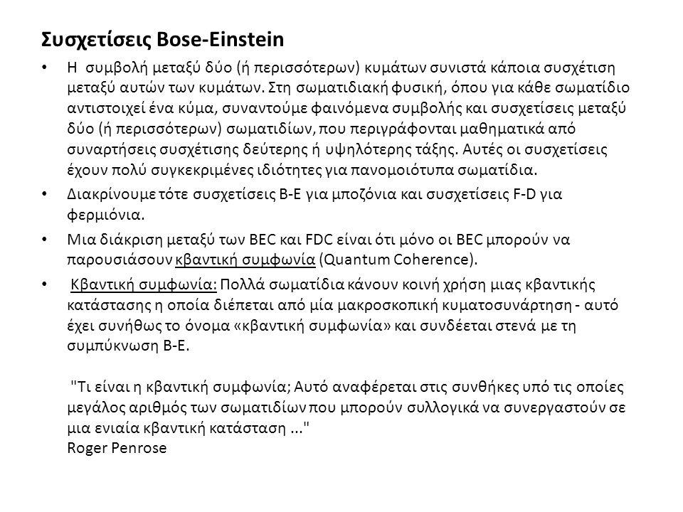 Συσχετίσεις Bose-Einstein Η συμβολή μεταξύ δύο (ή περισσότερων) κυμάτων συνιστά κάποια συσχέτιση μεταξύ αυτών των κυμάτων.