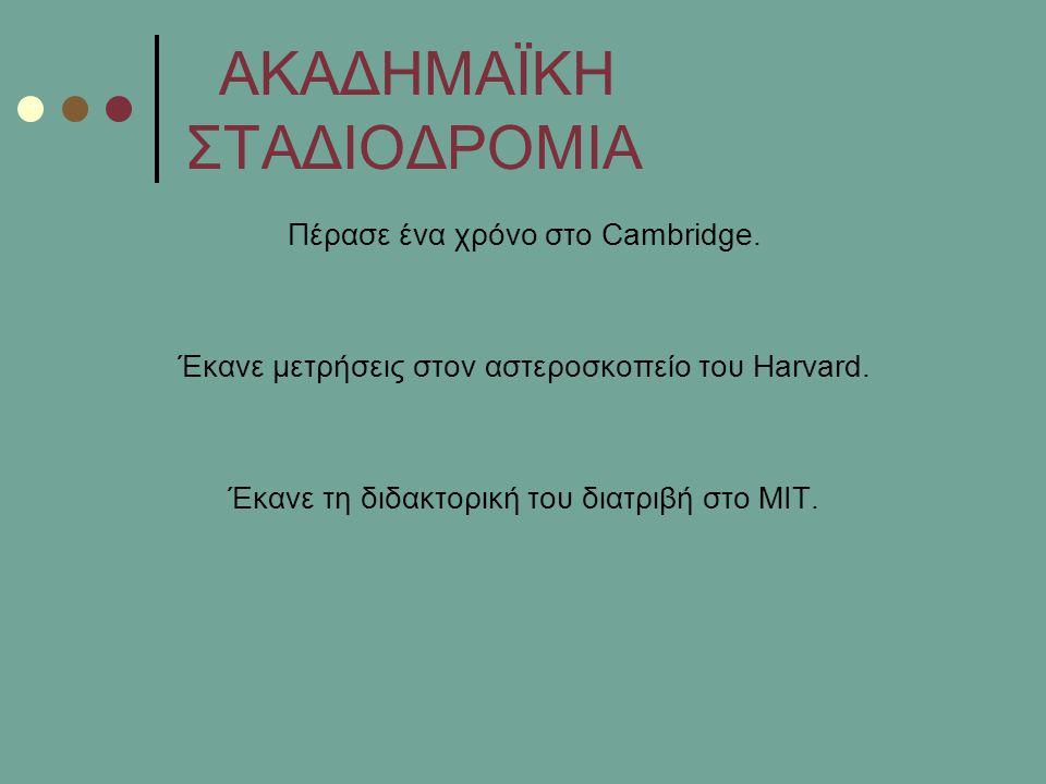 ΑΚΑΔΗΜΑΪΚΗ ΣΤΑΔΙΟΔΡΟΜΙΑ Πέρασε ένα χρόνο στο Cambridge. Έκανε μετρήσεις στον αστεροσκοπείο του Harvard. Έκανε τη διδακτορική του διατριβή στο ΜΙΤ.