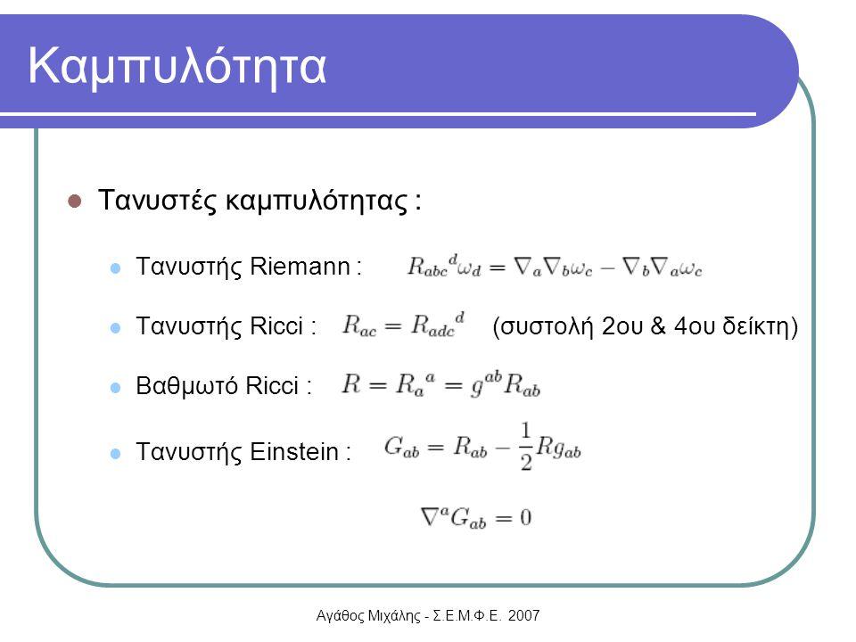 Αγάθος Μιχάλης - Σ.Ε.Μ.Φ.Ε. 2007 Καμπυλότητα Τανυστές καμπυλότητας : Τανυστής Riemann : Τανυστής Ricci : (συστολή 2ου & 4ου δείκτη) Βαθμωτό Ricci : Τα