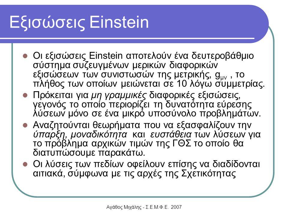 Αγάθος Μιχάλης - Σ.Ε.Μ.Φ.Ε. 2007 Εξισώσεις Einstein Οι εξισώσεις Einstein αποτελούν ένα δευτεροβάθμιο σύστημα συζευγμένων μερικών διαφορικών εξισώσεων