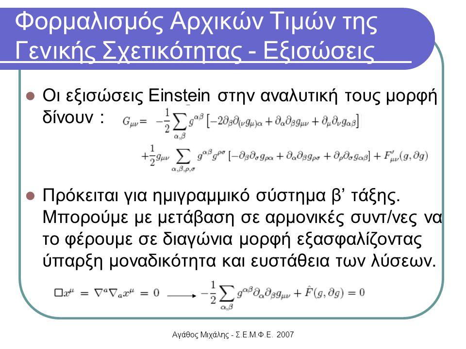 Αγάθος Μιχάλης - Σ.Ε.Μ.Φ.Ε. 2007 Φορμαλισμός Αρχικών Τιμών της Γενικής Σχετικότητας - Εξισώσεις Οι εξισώσεις Einstein στην αναλυτική τους μορφή δίνουν