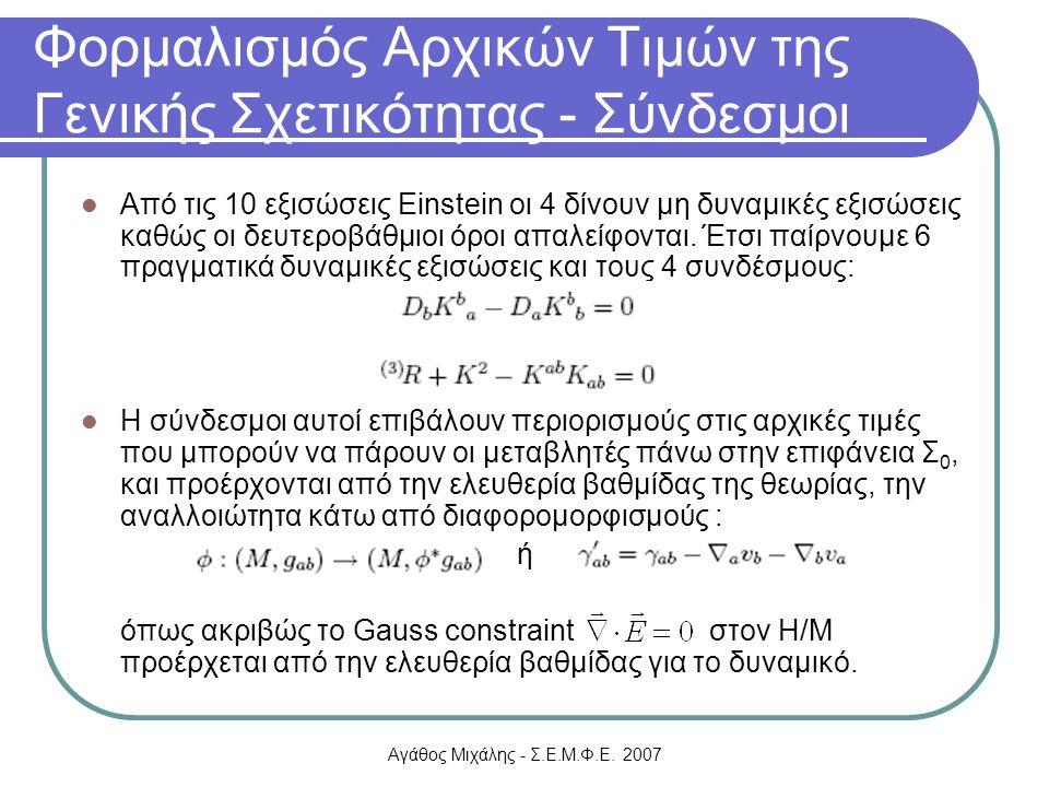 Αγάθος Μιχάλης - Σ.Ε.Μ.Φ.Ε. 2007 Φορμαλισμός Αρχικών Τιμών της Γενικής Σχετικότητας - Σύνδεσμοι Από τις 10 εξισώσεις Einstein οι 4 δίνουν μη δυναμικές