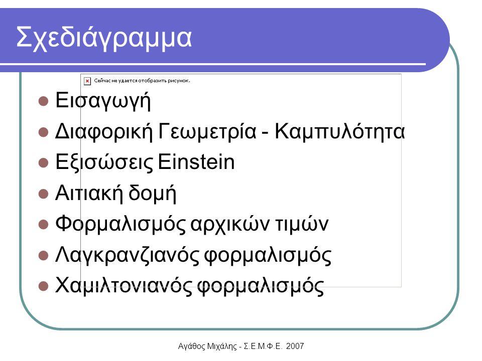Αγάθος Μιχάλης - Σ.Ε.Μ.Φ.Ε. 2007 Σχεδιάγραμμα Εισαγωγή Διαφορική Γεωμετρία - Καμπυλότητα Εξισώσεις Einstein Αιτιακή δομή Φορμαλισμός αρχικών τιμών Λαγ