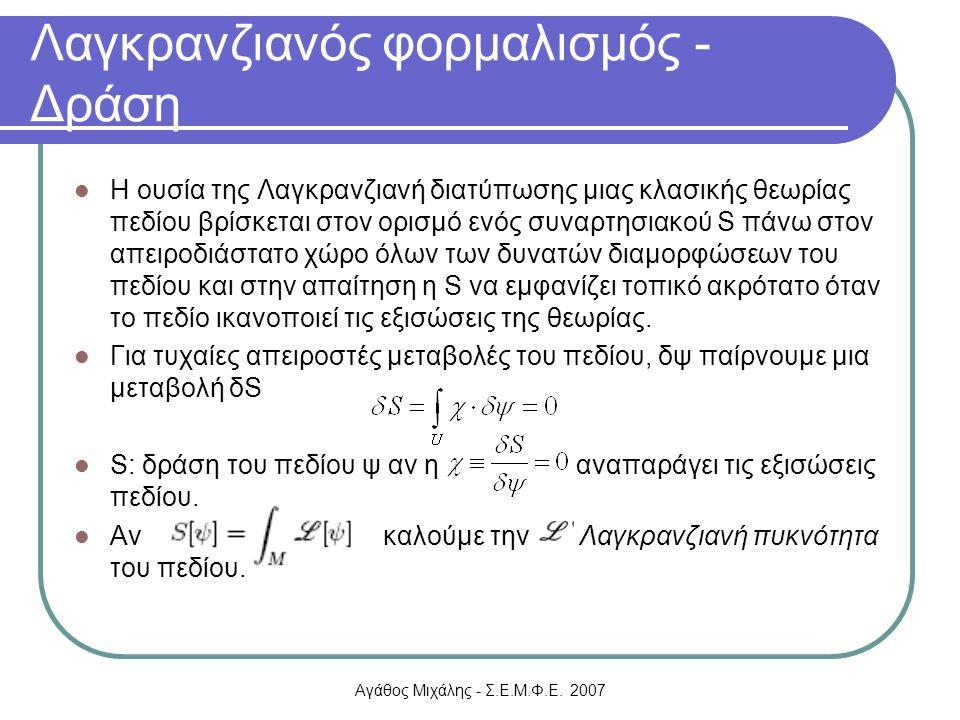 Αγάθος Μιχάλης - Σ.Ε.Μ.Φ.Ε. 2007 Λαγκρανζιανός φορμαλισμός - Δράση Η ουσία της Λαγκρανζιανή διατύπωσης μιας κλασικής θεωρίας πεδίου βρίσκεται στον ορι