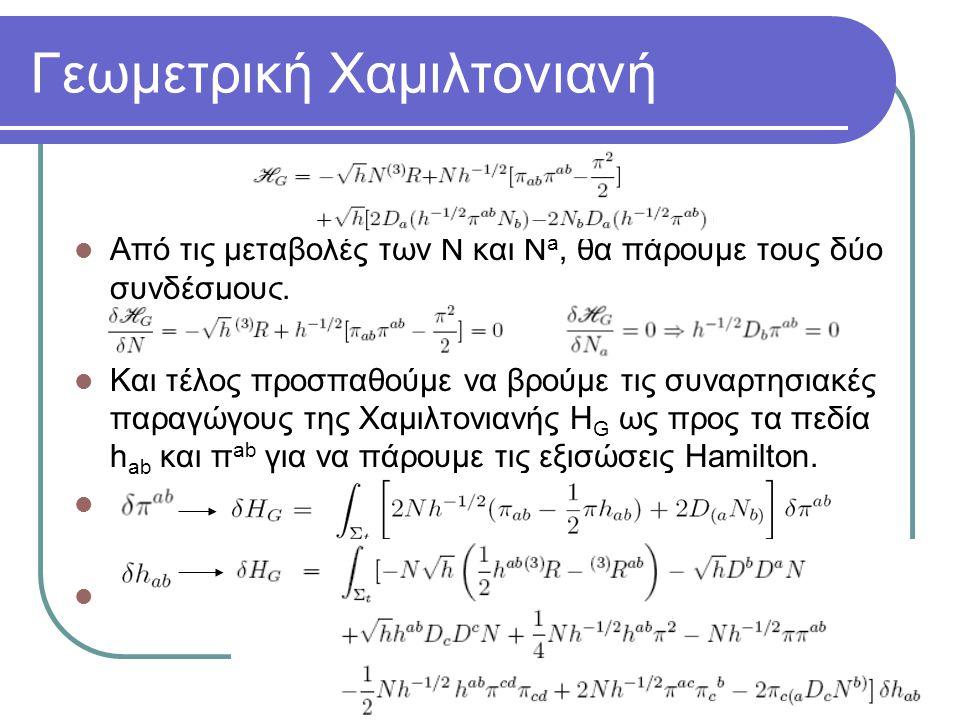 Αγάθος Μιχάλης - Σ.Ε.Μ.Φ.Ε. 2007 Γεωμετρική Χαμιλτονιανή Από τις μεταβολές των Ν και Ν a, θα πάρουμε τους δύο συνδέσμους. Και τέλος προσπαθούμε να βρο