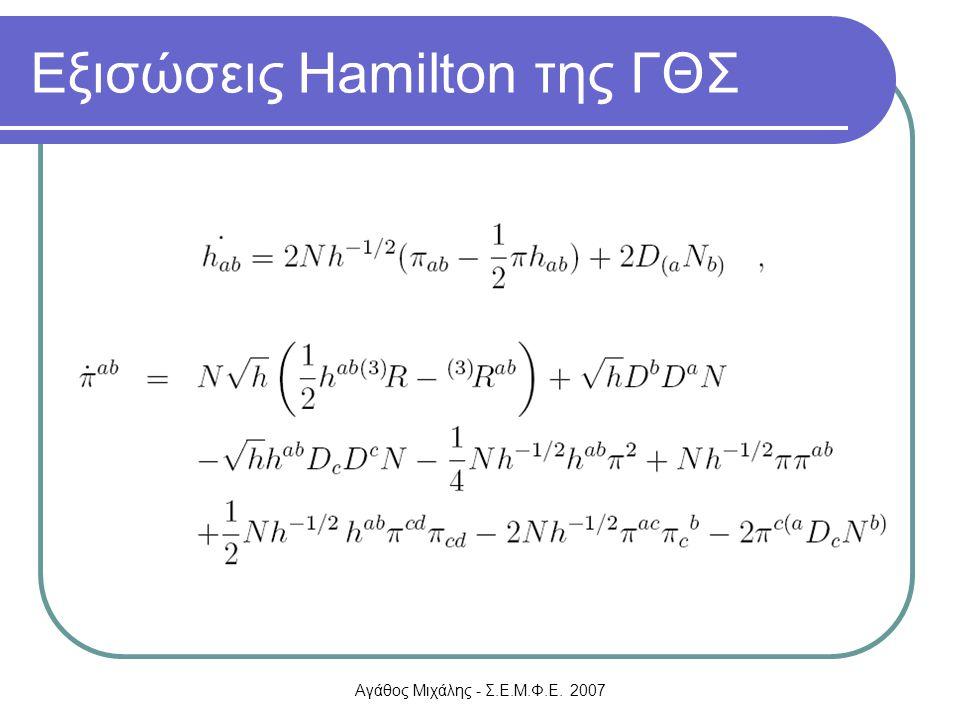 Αγάθος Μιχάλης - Σ.Ε.Μ.Φ.Ε. 2007 Εξισώσεις Hamilton της ΓΘΣ