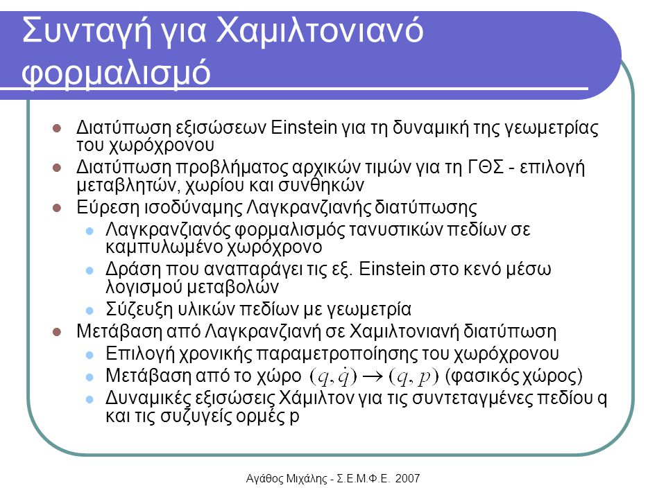 Αγάθος Μιχάλης - Σ.Ε.Μ.Φ.Ε. 2007 Συνταγή για Χαμιλτονιανό φορμαλισμό Διατύπωση εξισώσεων Einstein για τη δυναμική της γεωμετρίας του χωρόχρονου Διατύπ