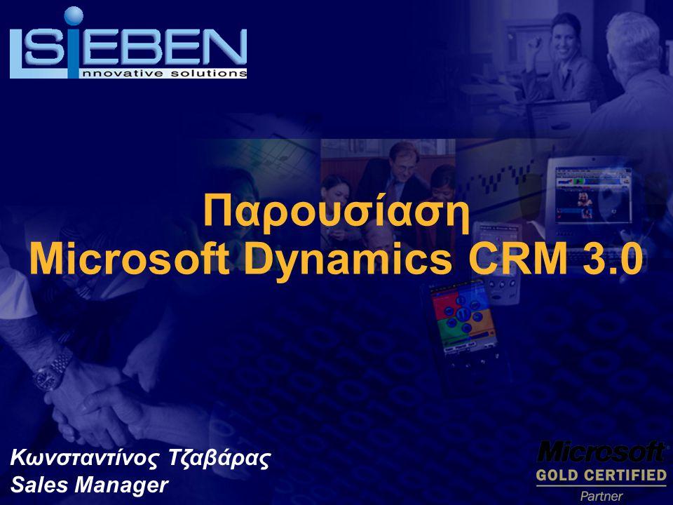Παρουσίαση Microsoft Dynamics CRM 3.0 Κωνσταντίνος Τζαβάρας Sales Manager