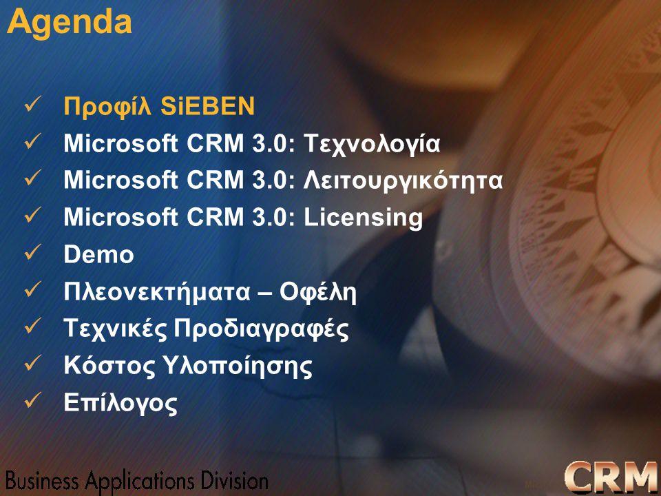 Microsoft Confidential 2 WWSMM 2000 Agenda Προφίλ SiEBEN Microsoft CRM 3.0: Τεχνολογία Microsoft CRM 3.0: Λειτουργικότητα Microsoft CRM 3.0: Licensing
