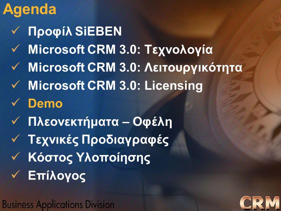 Microsoft Confidential 21 WWSMM 2000 Agenda Προφίλ SiEBEN Microsoft CRM 3.0: Τεχνολογία Microsoft CRM 3.0: Λειτουργικότητα Microsoft CRM 3.0: Licensin