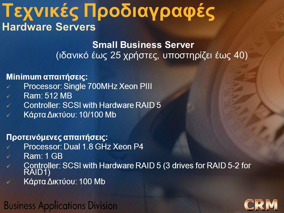 Microsoft Confidential 27 WWSMM 2000 Τεχνικές Προδιαγραφές Hardware Servers Small Business Server (ιδανικό έως 25 χρήστες, υποστηρίζει έως 40) Προτειν